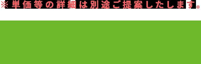 17.5万円/月 コストダウン ※単価は訪問時にお知らせさせていただきます。