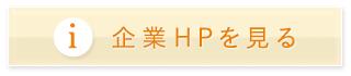 コールセンター、キーパンチャー、封入、デバックのアウトソーシング、業務委託なら|企業HPを見る