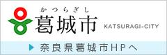 コールセンター、キーパンチャー、封入、デバックのアウトソーシング、業務委託なら|奈良県葛城市HPへ