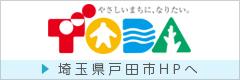 コールセンター、キーパンチャー、封入、デバックのアウトソーシング、業務委託なら|戸田市HPへ