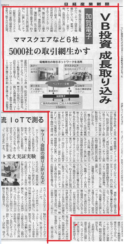 日経産業新聞に取り上げられました